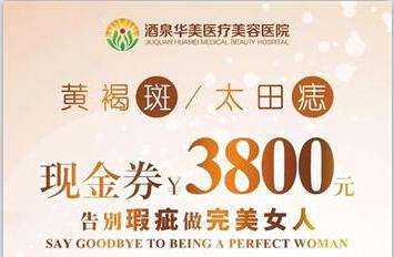 【5动全城 · 1起嗨购】黄褐斑/太田痣,立减¥3800元
